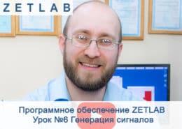 Программное обеспечение ZETLAB Урок №6