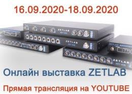 Онлайн выставка 2020 на сайт