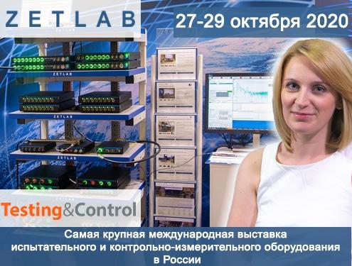 Preview Testing Control 2020 ZETLAB