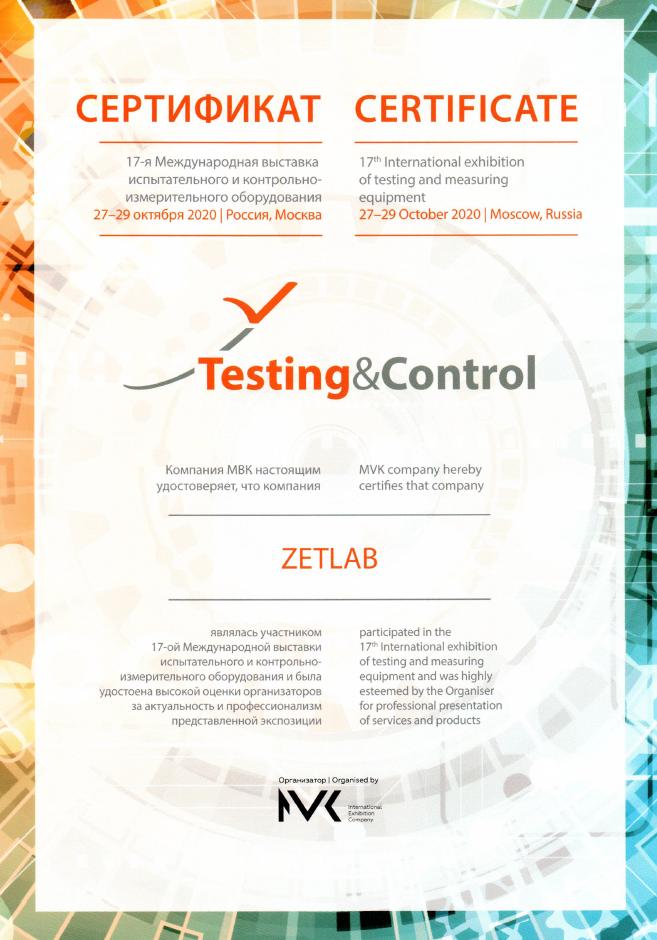 Диплом Testing & Control 2020