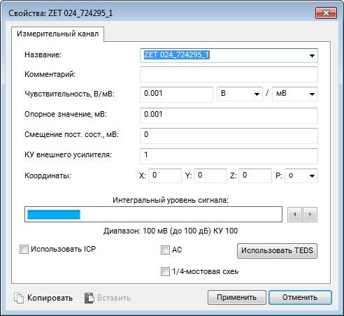 Nastroyka-parametrov-kanala