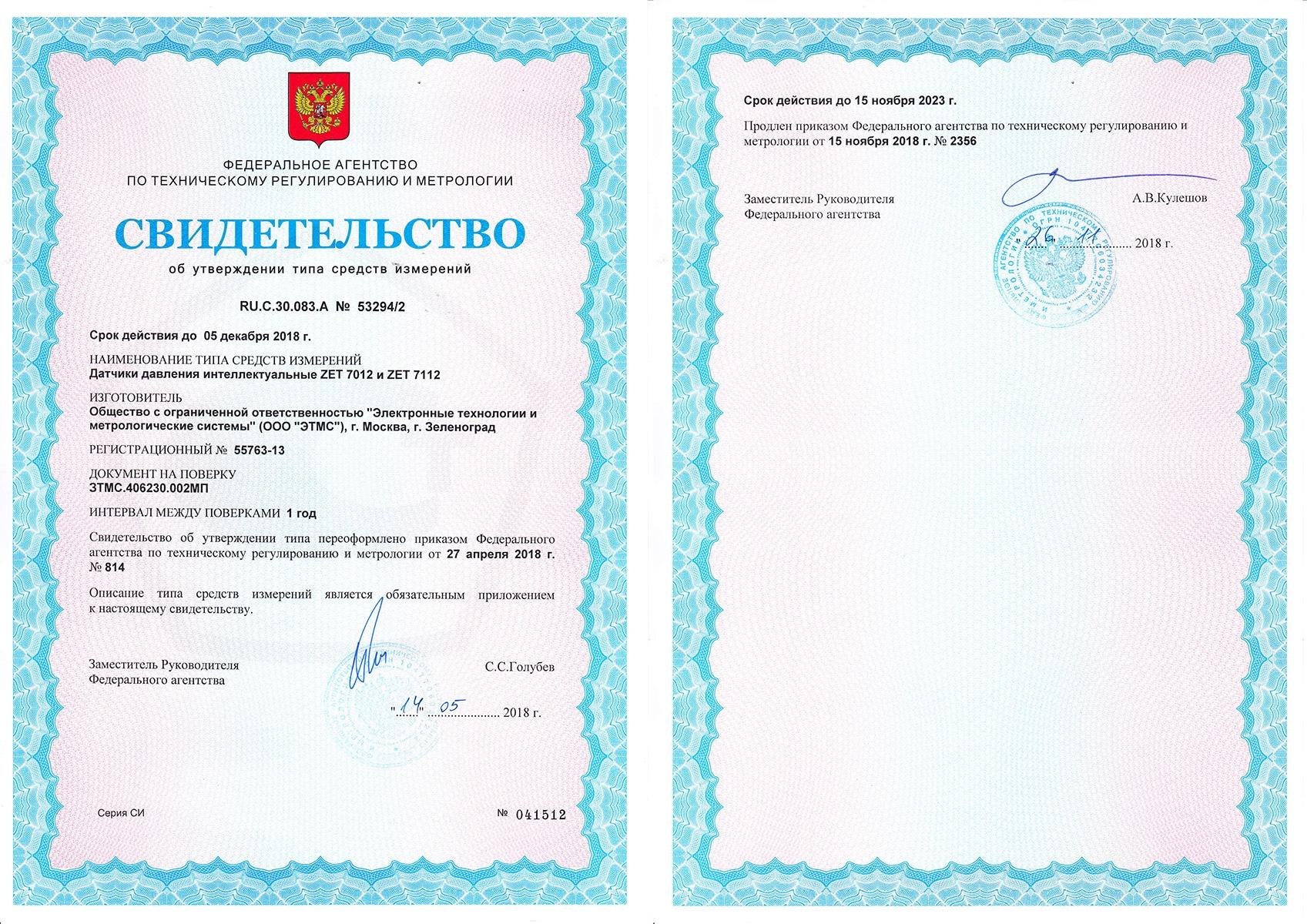 Svidetelstvo-ZET-7X12-do-2023-1