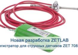 NEWS-registrator-dlya-strunnyih-datchikov-ZET-7082-260x185