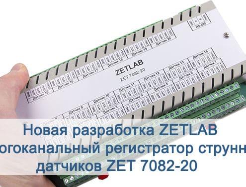 News Многоканальный регистратор струнных датчиков ZET 7082-20