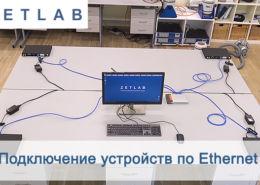 Подключение устройств по Ethernet preview