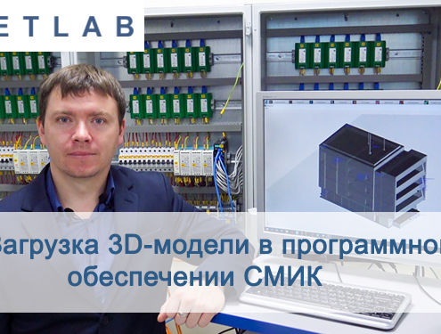 Загрузка 3D-модели в программном обеспечении СМИК zetlab2021